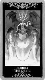 Дьявол таро (бафомет) — значение и трактовка карты старшего аркана в раскладах при гадании