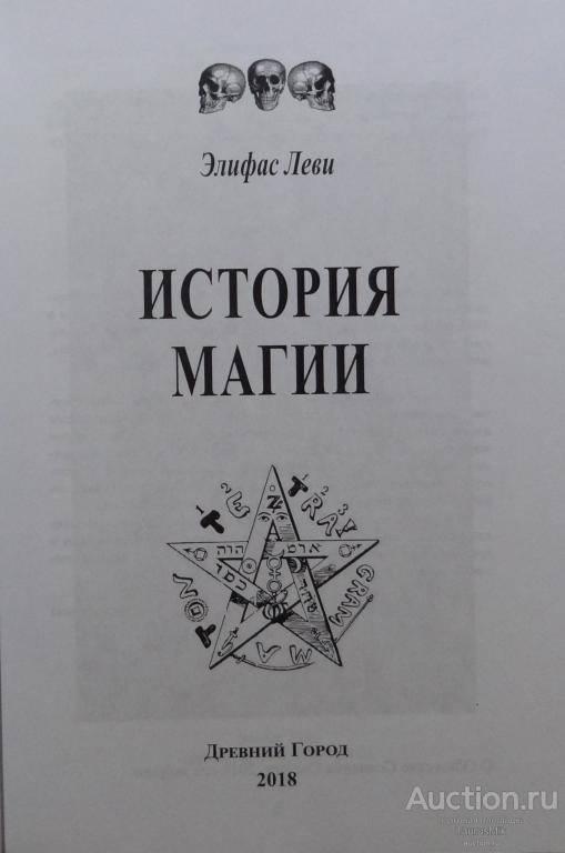 Читать книгу история магии. обряды, ритуалы и таинства элифаса леви : онлайн чтение - страница 1