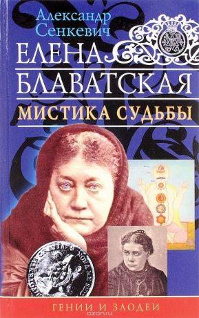 Елена блаватская — биография оккультной путешественницы. елена блаватская - биография: заглянувшая в вечность
