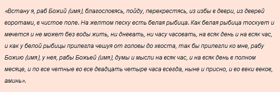 Приворот в полнолуние на крепкую любовь парня (мужчины) на sunami.ru