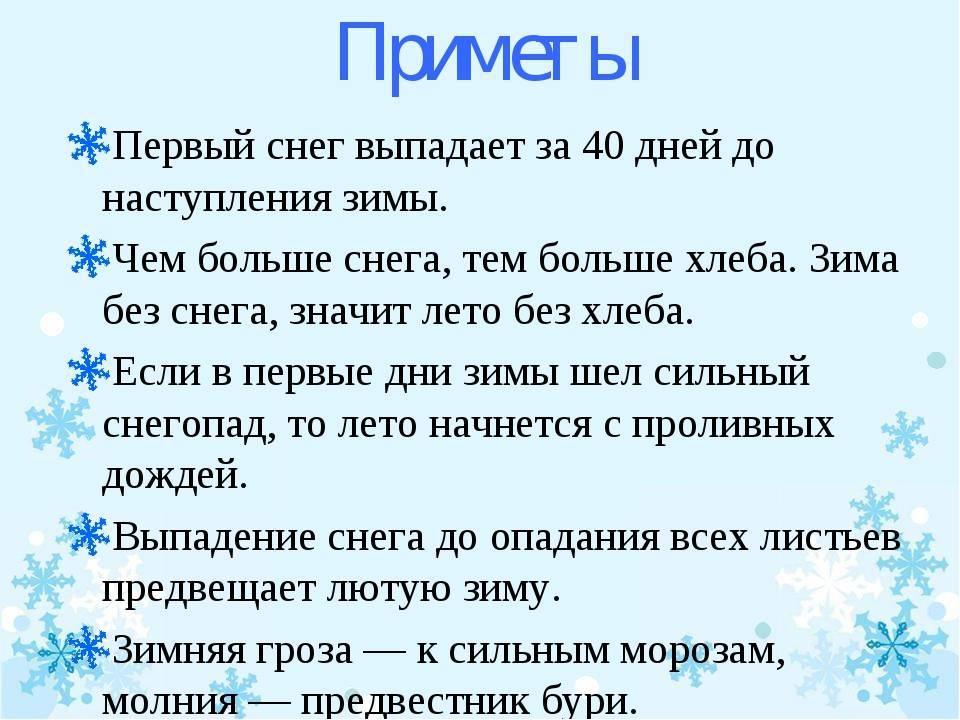Народные приметы зимы | полезно (огород.ru)
