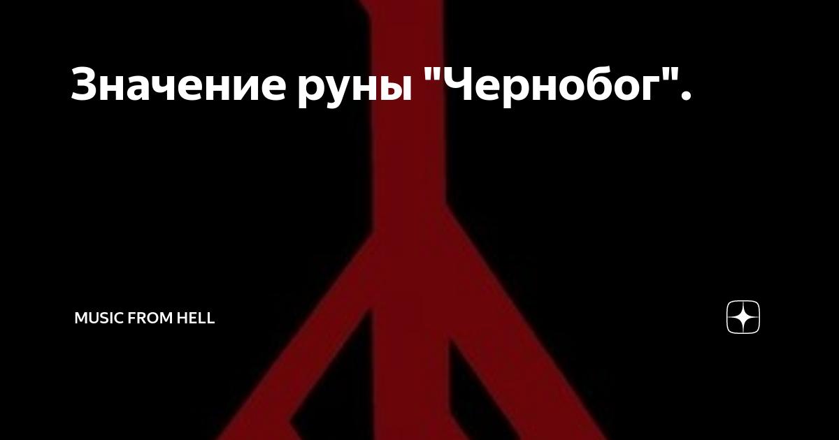 Славянская руна сила значение в отношениях, любви, работе, бизнесе, здоровье