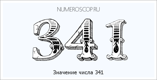 Описание числа души 3 (тройка) юпитер — характеристика для мужчин и женщин