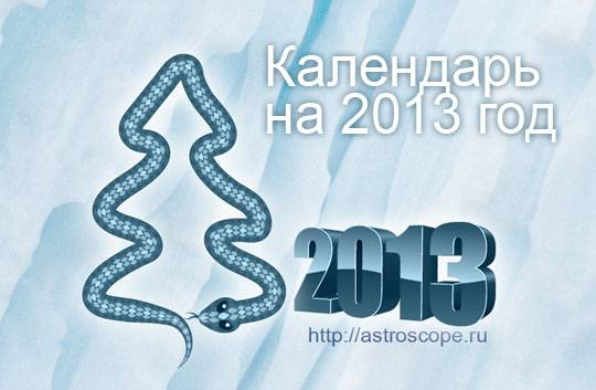 Женщина змея  – характеристика года рождения