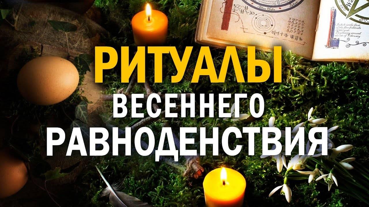 6 ритуалов на удачу и изобилие в день весеннего равноденствия
