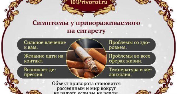 Приворот на сигарете - правила и 4 сильных доступных обряда