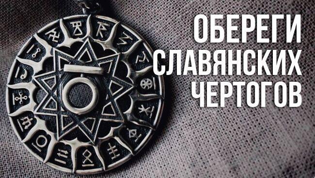 Обереги славянских чертогов