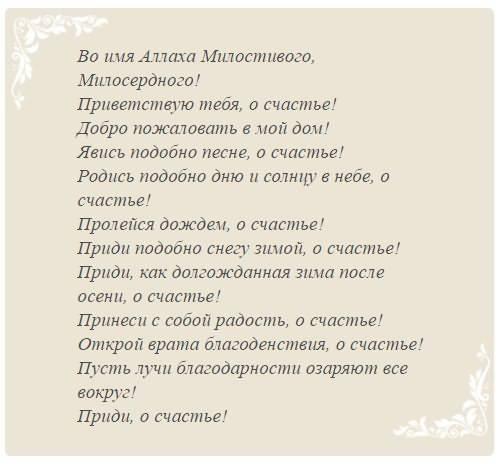 Мусульманские молитвы: из корана, на арабском языке, с переводом на русский, на удачу, от порчи и сглаза, для очищения дома.