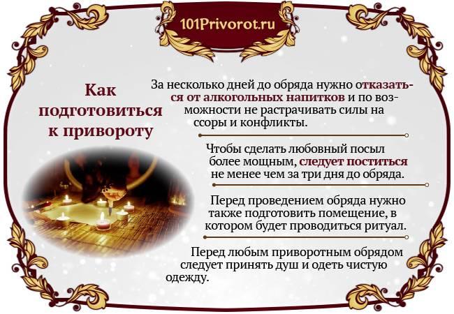 Приворот на мужа: сильная магия в домашних условиях на sunami.ru