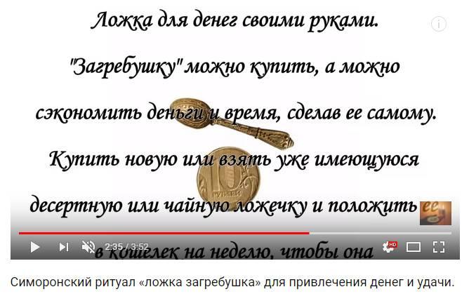 Ложка-загребушка (24 фото): стоит ли класть в кошелек серебряную ложку для привлечения денег? как активировать талисман?
