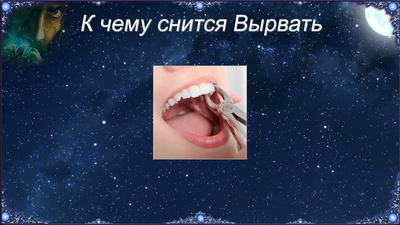 Сонник рвать зубы. к чему снится рвать зубы видеть во сне - сонник дома солнца