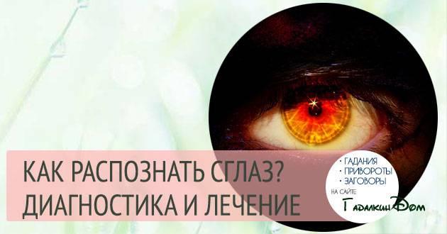 Как распознать признаки сглаза или порчи вовремя?   jokehit.ru - всё обо всём!