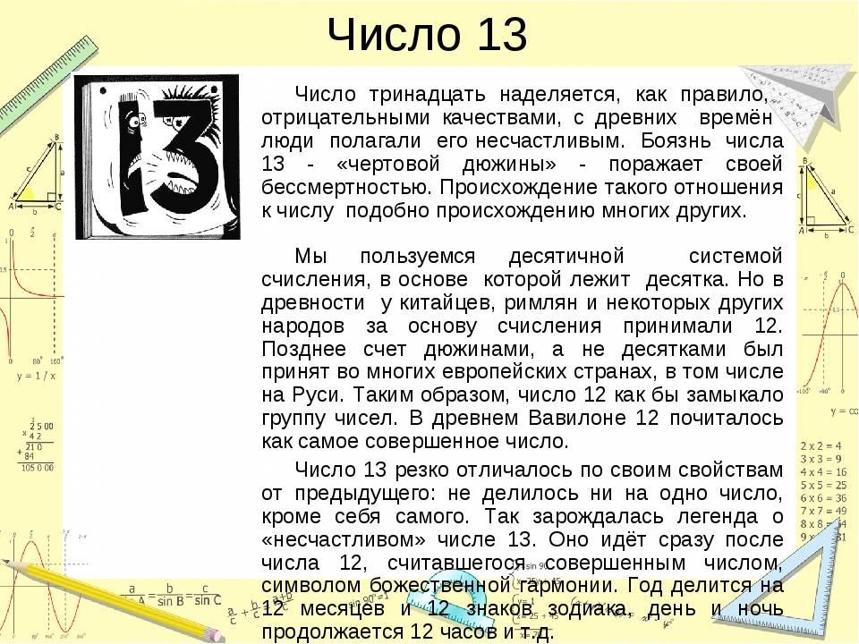 Значение числа 13 в нумерологии: что означает цифра в жизни человека и что значит чертова дюжина, если она преследует