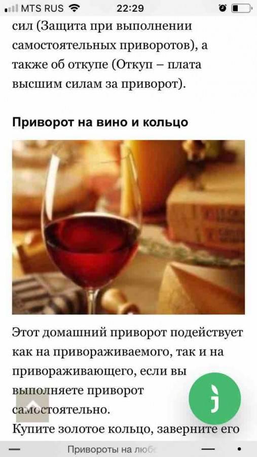Приворот на вине: 10 самых мощных ритуалов