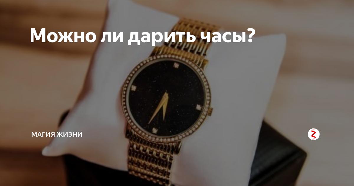 Почему нельзя дарить часы: примета