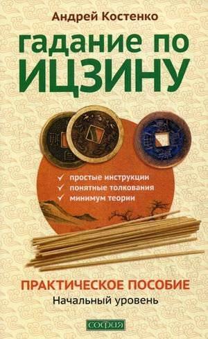 Гадание по книге пермен онлайн