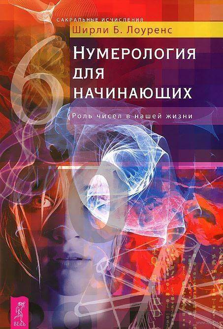 Нумерология. самоучитель читать онлайн полностью бесплатно. скачать книгу автора александр колесников