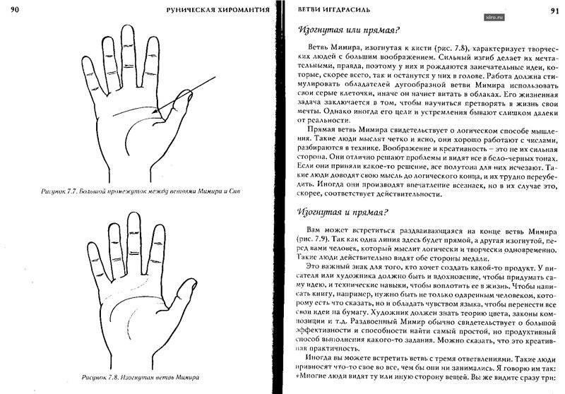 Руническая хиромантия - гадание по руке с помощью рун