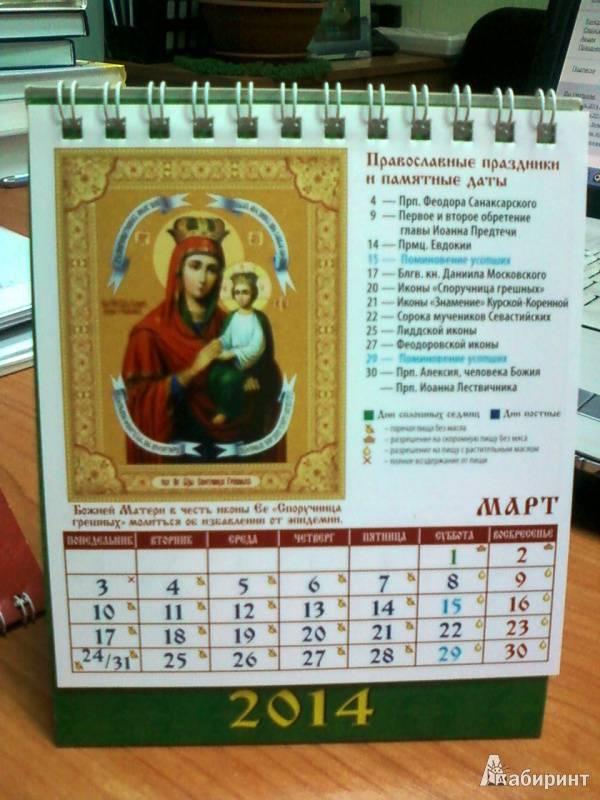 Православный церковный календарь 2020 г.