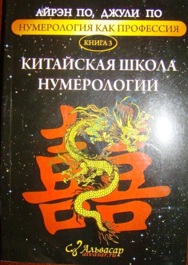Китайская нумерология: значение чисел, влияние на судьбу, интерпретация . милая я