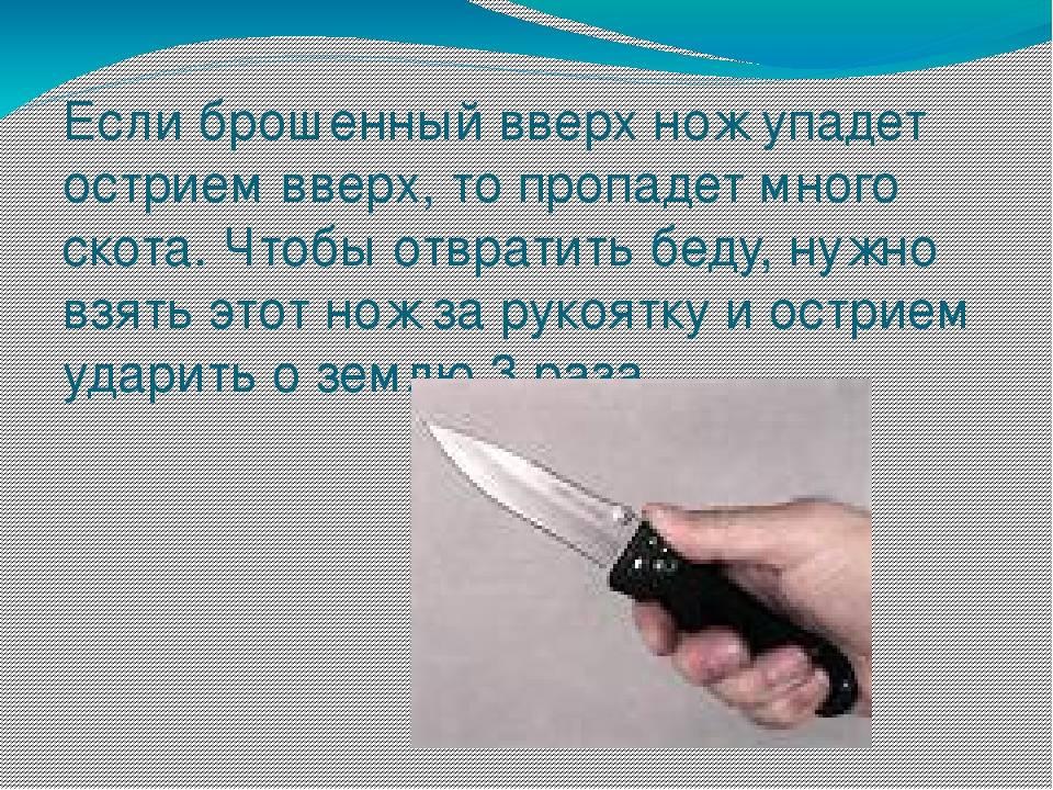Приметы и поверья о ножницах
