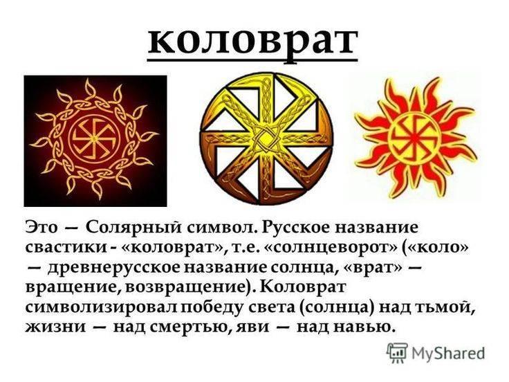 Славянский оберег коловрат: его значение и фото