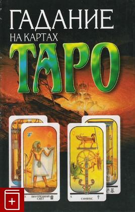 Таро работает, но не знаю как или как работать с картами таро