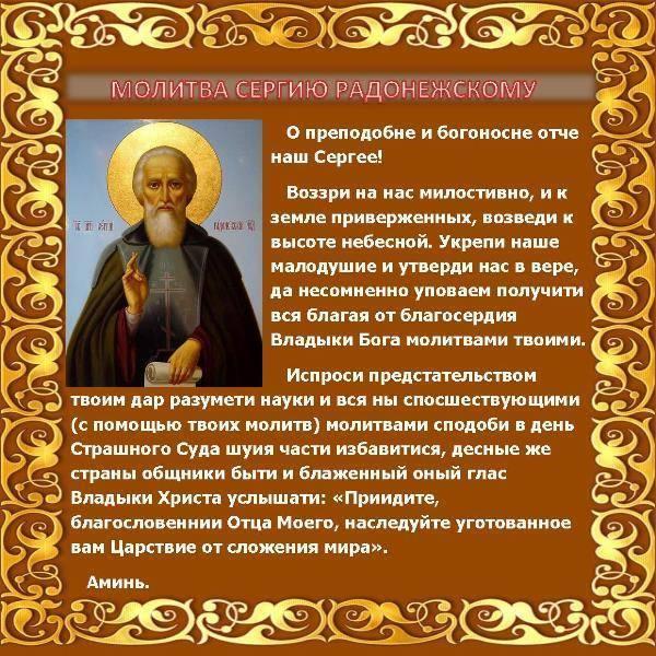 Сильная молитва Сергию Радонежскому об учебе детей