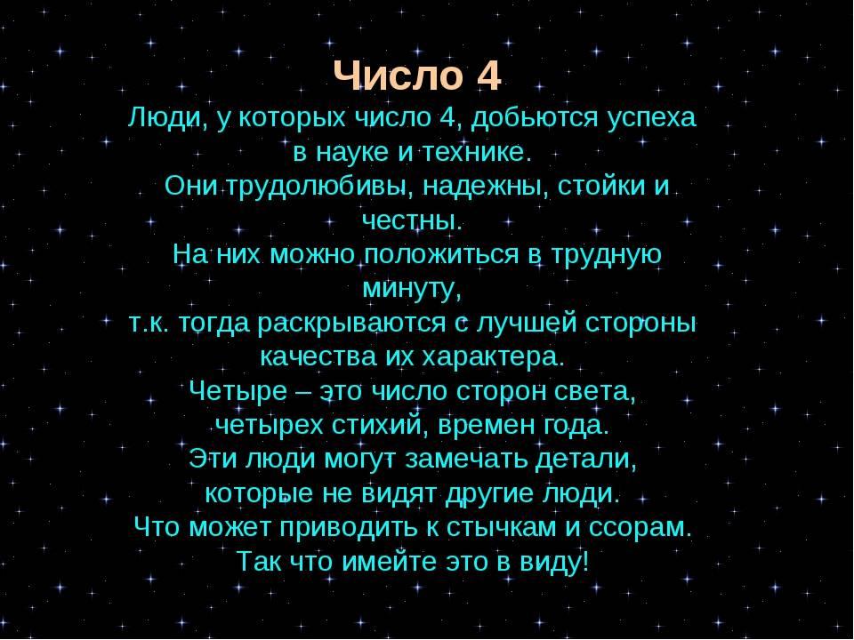 Характеристика числа 4