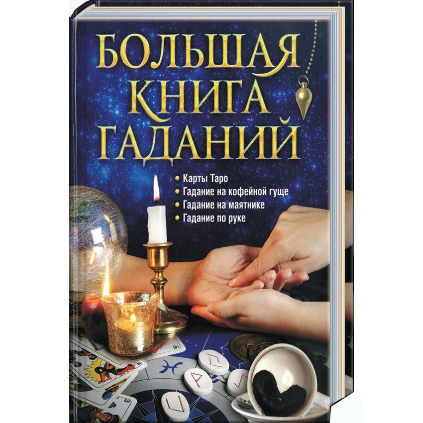 Как гадать по книге - выбор произведения для предсказания