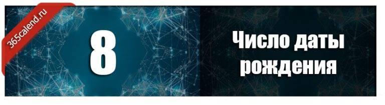 Кармический код (число) вашей жизни. значение, расчет чисел