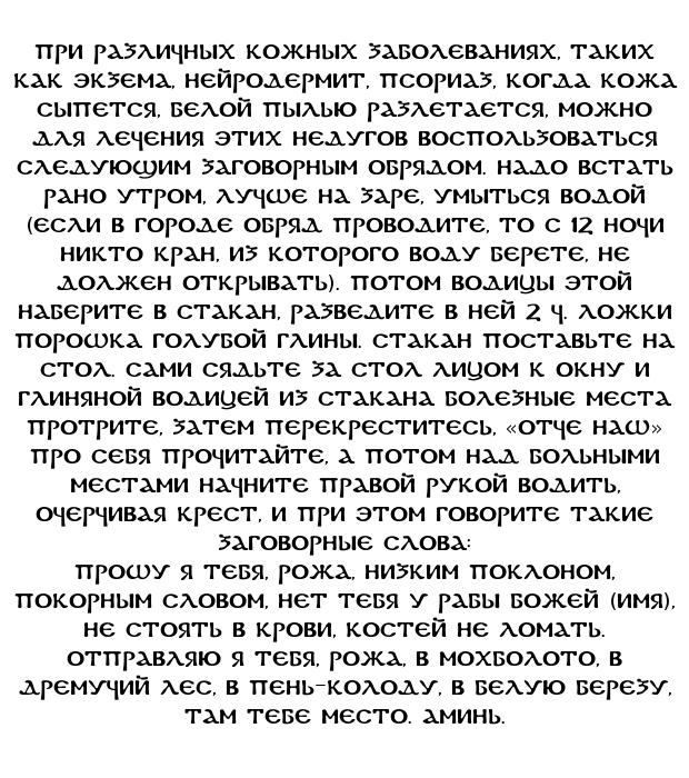Заговоры и молитвы от внутреннего и наружного геморроя: как провести обряд, заговор сибирской целительницы