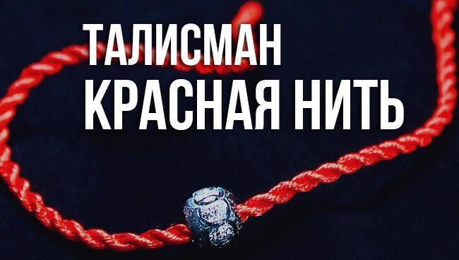 Красная нить – оберег и талисман каббалы и древних славян - частные заметки