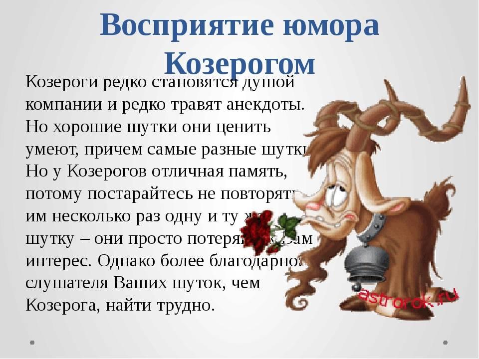 Мужчина-козерог: характеристика и гороскоп, как женщине завоевать представителя такого знака зодиака и понять, что он влюблен