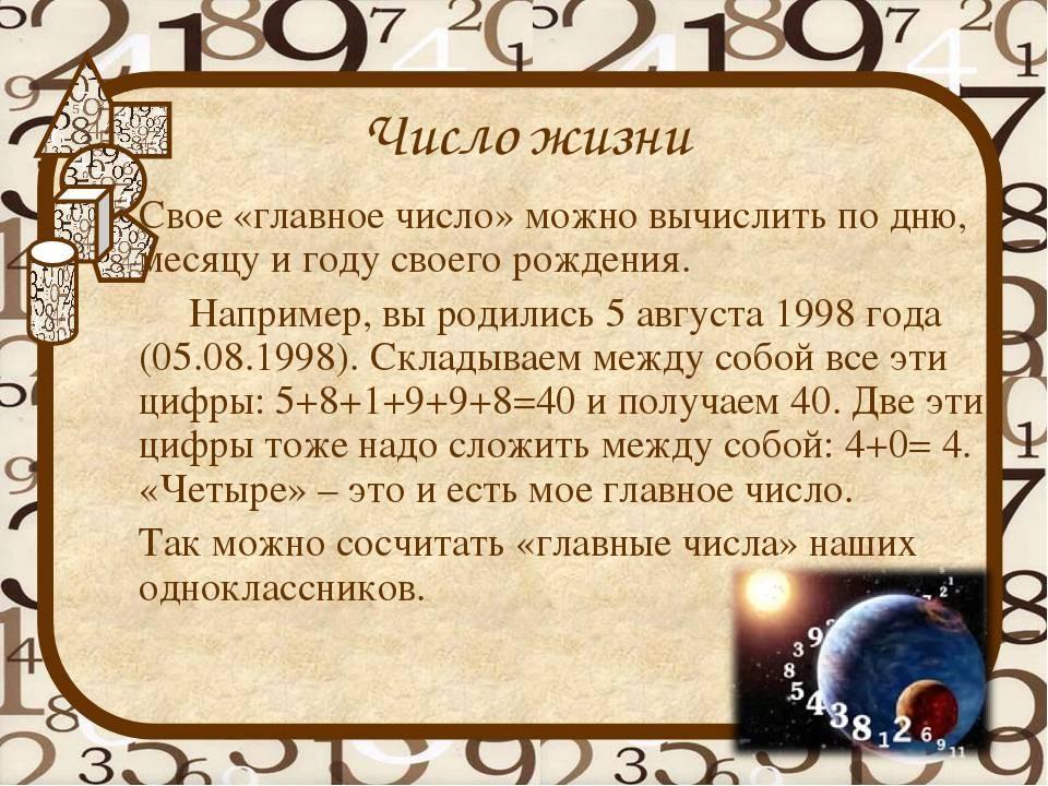 Число дня рождения 1 — значение и описание