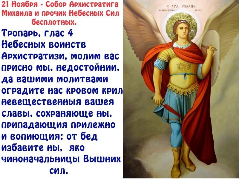 Архангел иеремиил: в чем помогает молитва и икона