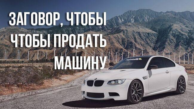 Заговор на быструю и выгодную продажу машины