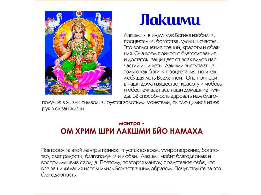 Мантры — индуистские заклинания