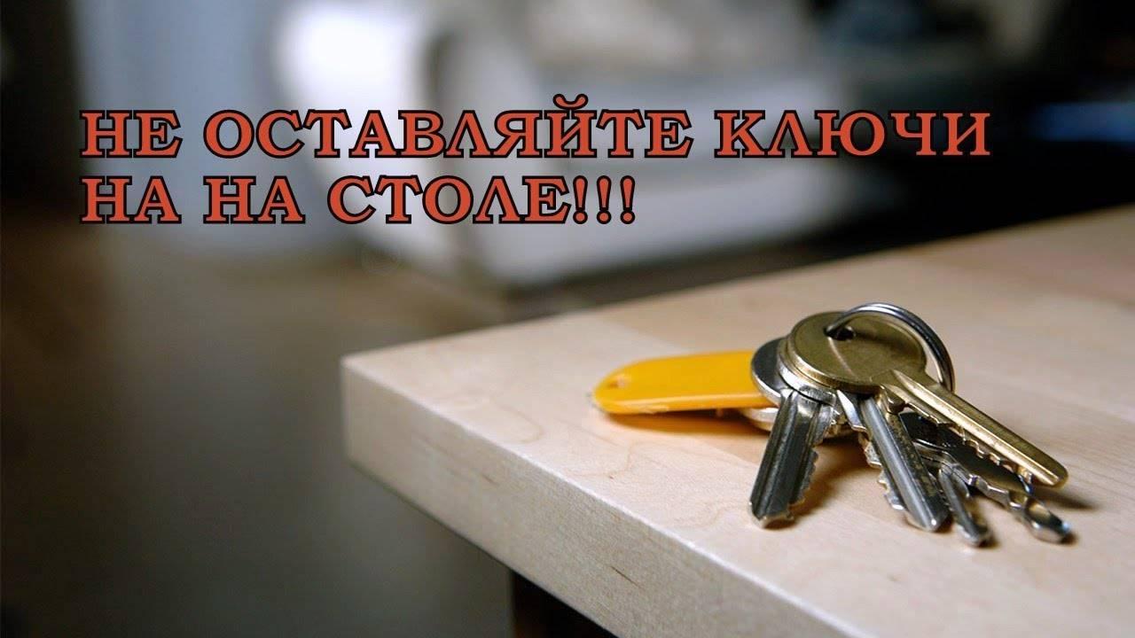 Примета найти связку ключей