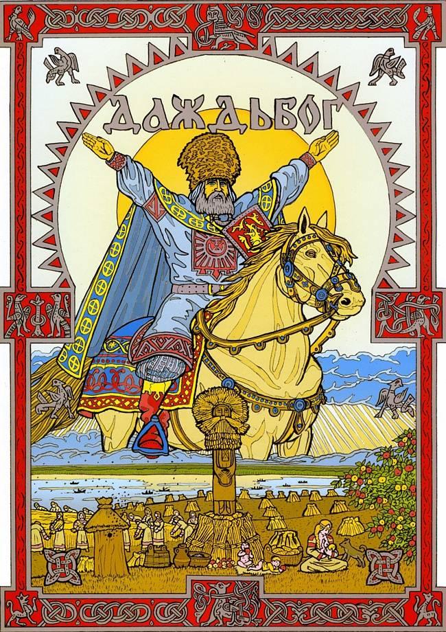 Даждьбог — славянский солнечный бог. тарх даждьбог перунович — призыв и славления