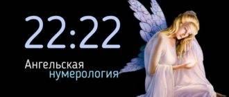 Восьмёрка и её комбинации в ангельской нумерологии