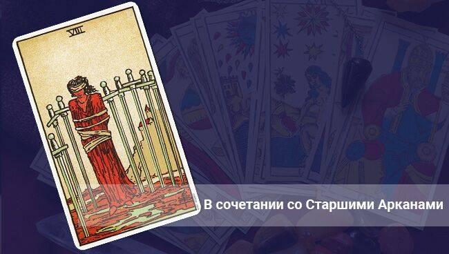 Восьмерка жезлов: значение карты таро уэйта - provsetaro.ru