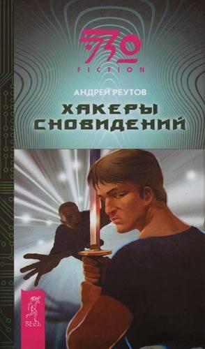 Баян ширянов «как стать хакером сновидений»