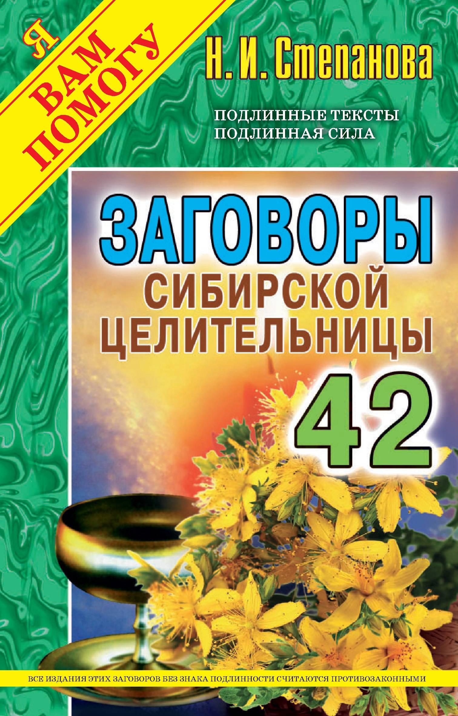 Читать книгу 9000 заговоров сибирской целительницы. самое полное собрание натальи степановой : онлайн чтение - страница 47