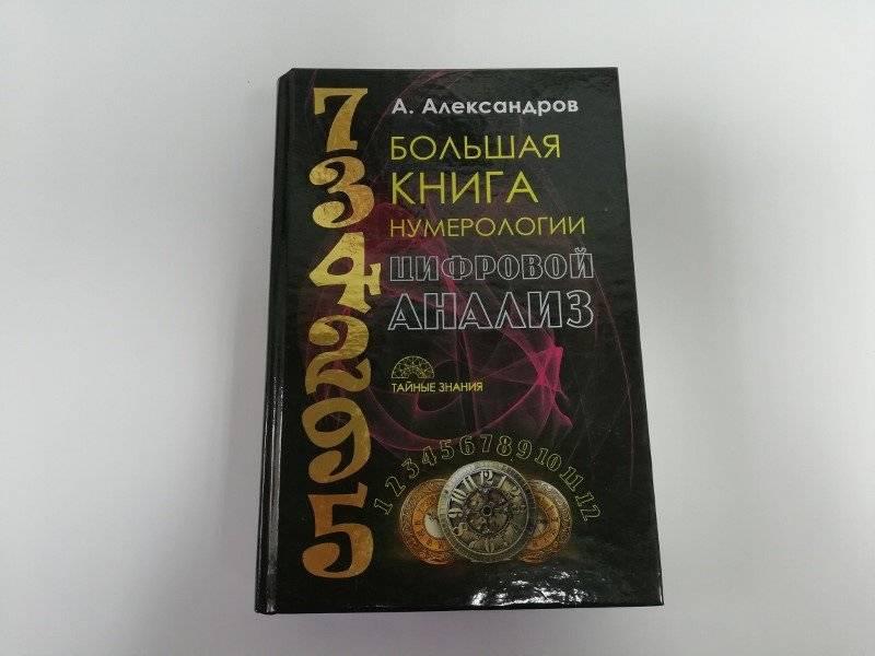 Нумерология александрова - использование чисел с пользой для жизни