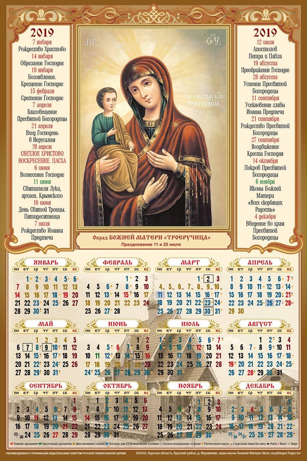 Церковные православные праздники в мае 2021 года