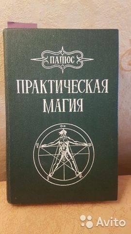 Читать книгу практическая магия. великая книга управления миром папюса : онлайн чтение - страница 1