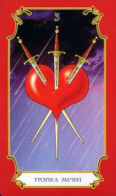 4 мечей таро тота: общее значение и описание карты