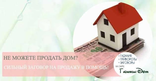 Заговор на продажу квартиры: как читать в домашних условиях, кто делал, отзывы