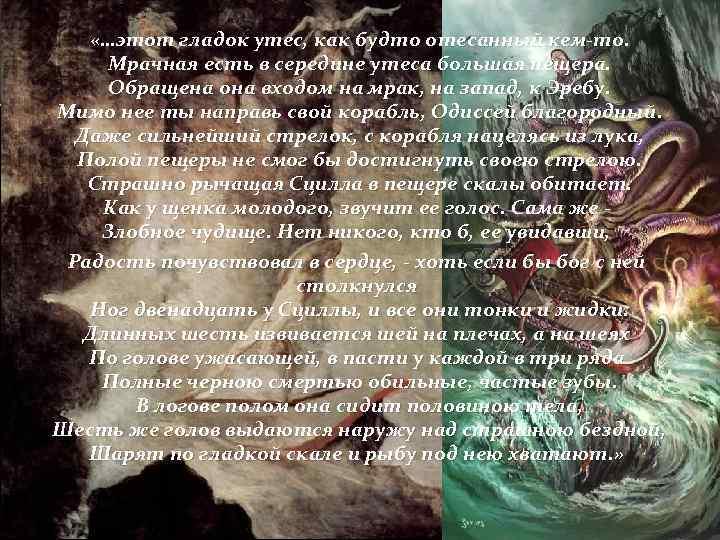 Сцилла и харибда — википедия